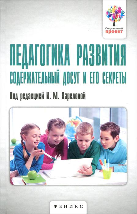 Педагогика развития. Содержательный досуг и его секреты