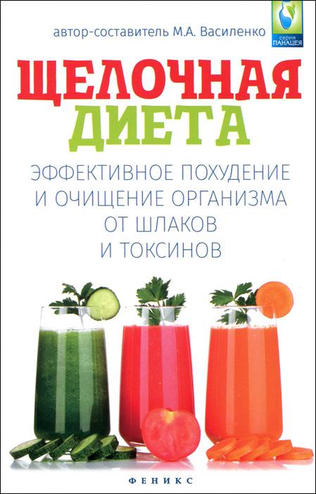 Щелочная диета. Эффективное похудение и очищение
