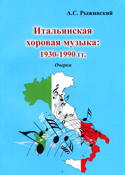 Итальянская хоровая музыка. 1930-1990 гг. Очерки. Учебное пособие