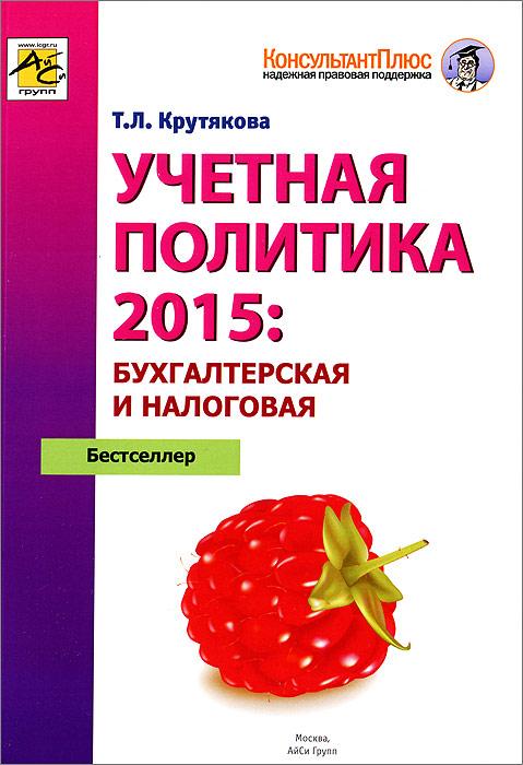 Учетная политика 2015. Бухгалтерская и налоговая