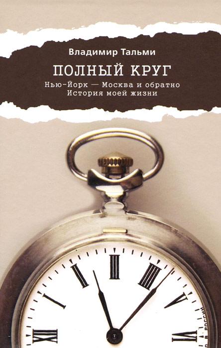 Полный круг. Нью-Йорк-Москва и обратно. История моей жизни