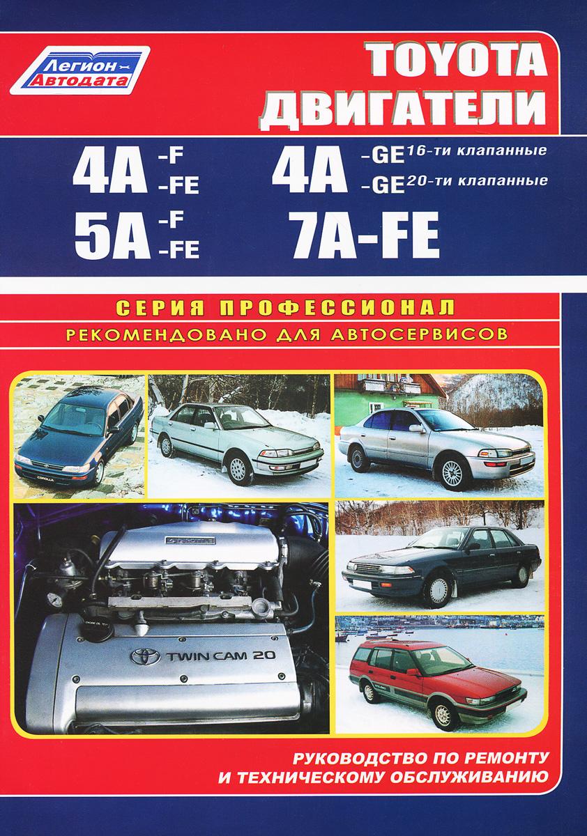 Toyota. Двигатели 4A-F, 4A-FE, 4A-GE, 5A-F, 5A-FE, 7A-FE. Руководство по ремонту и техническому обслуживанию