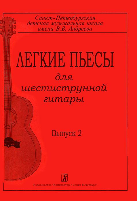 Легкие пьесы для шестиструнной гитары. Выпуск 2