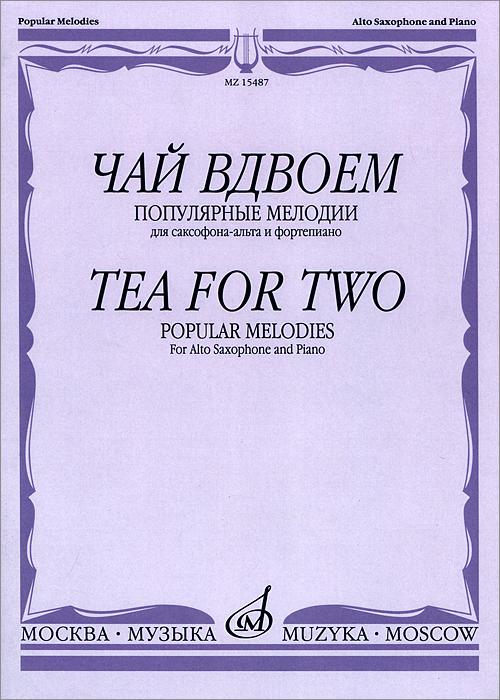 Чай вдвоем. Популярные мелодии. Для саксофона-альта и фортепиано / Tea for Two: Popular Melodies: For Alto Saxophone and Piano