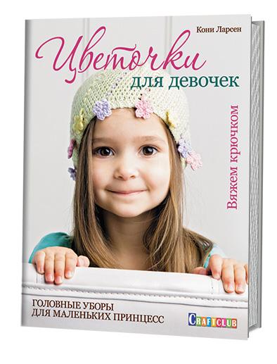 Цветочки для девочек. Головные уборы для маленьких принцесс. Вяжем крючком