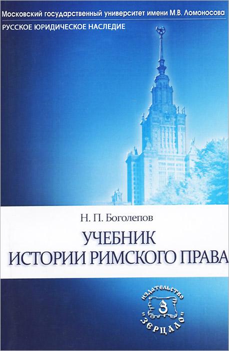 История римского права. Учебник