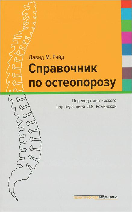 Справочник по остеопорозу ( 978-5-98811-331-7, 978-1-907673-07-8 )