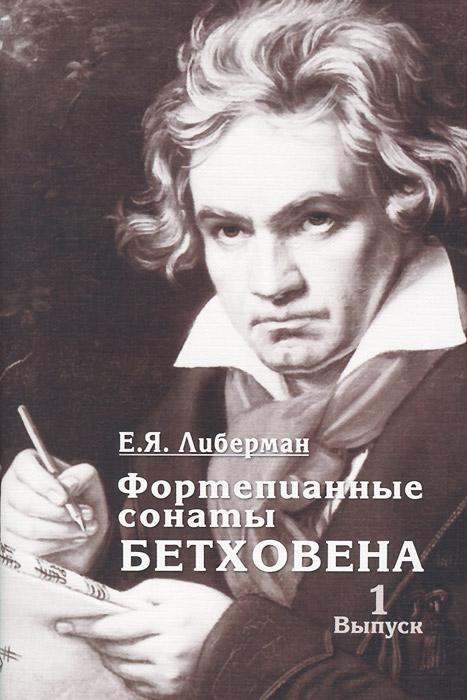 Фортепианные сонаты Бетховена. В 4 выпусках. Выпуск 1. Сонаты №1-8