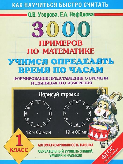 3000 примеров по математике. Учимся определять время по часам. Формирование представления о времени и единицах измерения. 1 класс