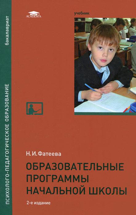 Образовательные программы начальной школы. Учебник