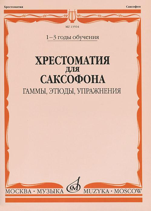 Хрестоматия для саксофона. 1-3 годы обучения. Гаммы, этюды, упражнения