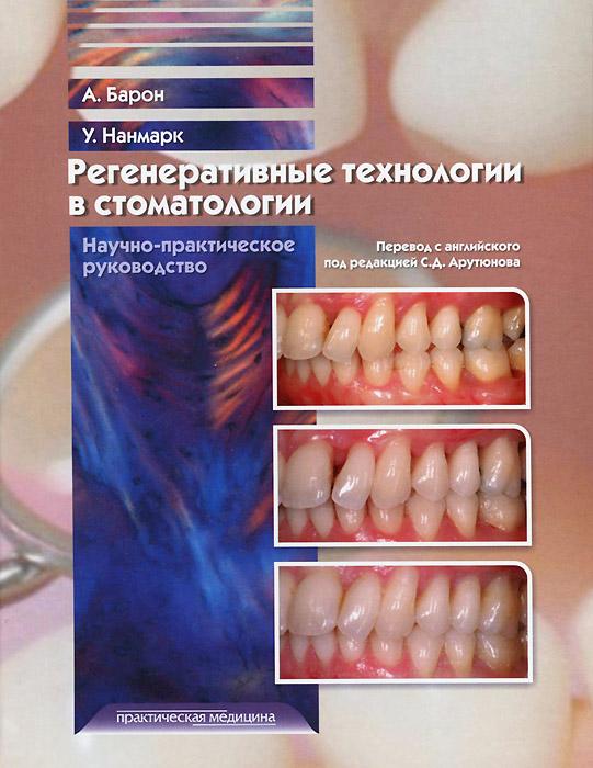 Регенеративные технологии в стоматологии. Научно-практическое руководство