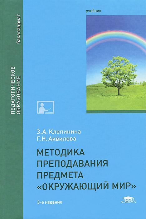 """Методика преподавания предмета """"Окружающий мир"""". Учебник"""