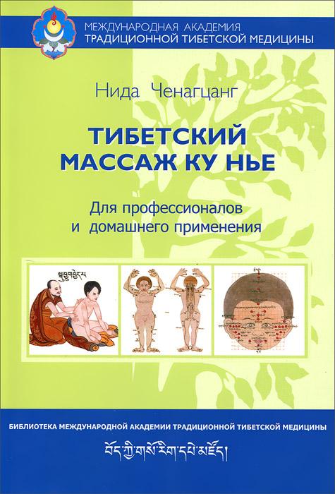 Тибетский массаж Ку Нье. Пособие для профессионалов и домашнего использования