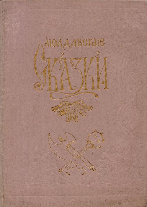 Молдавские сказки
