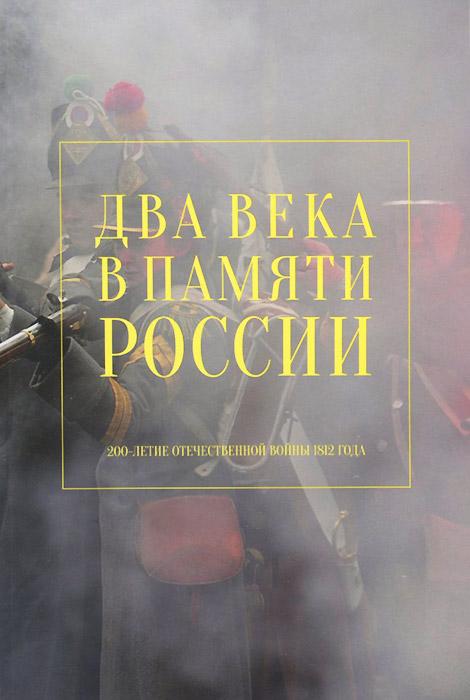 Два века в памяти России. 200-летие Отечественной войны 1812 года