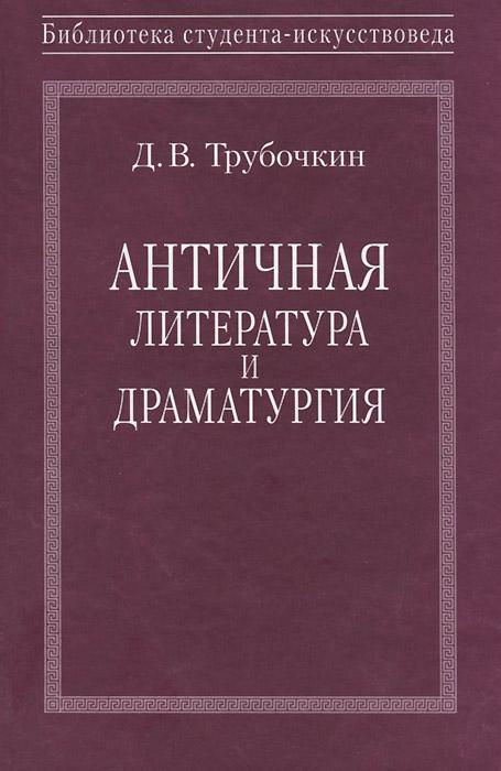 Античная литература и драматургия