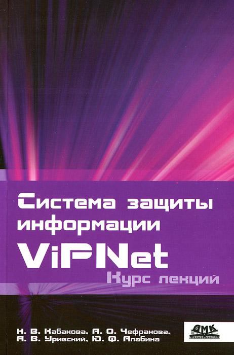 Система защиты информации ViPNet. Курс лекций