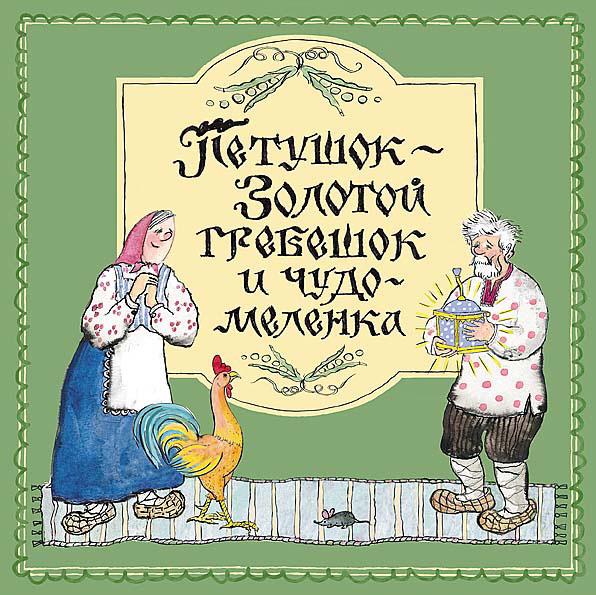 Петушок - Золотой гребешок и чудо-меленка