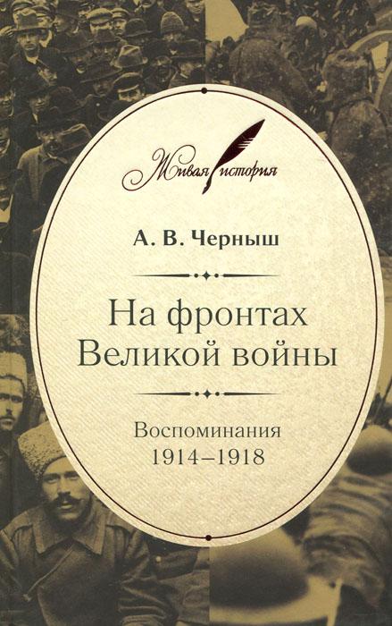 На фронтах Великой войны. Воспоминания. 1914-1918