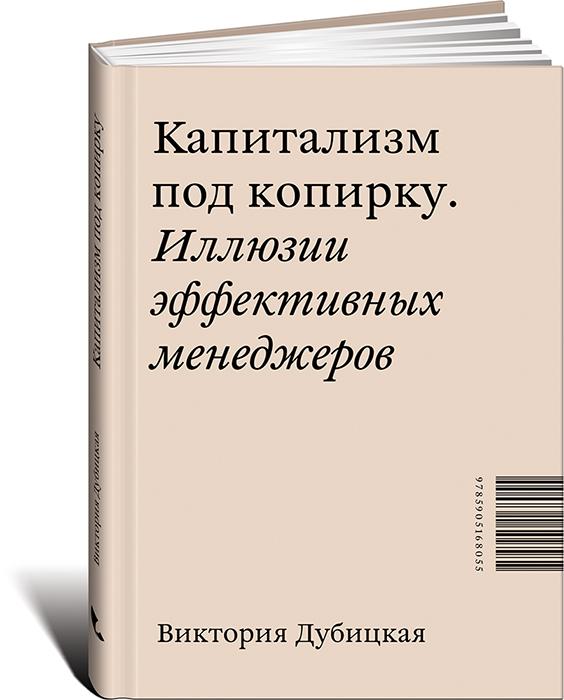 Zakazat.ru Капитализм под копирку. Иллюзии эффективных менеджеров. Виктория Дубицкая