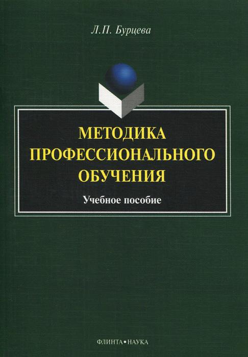 Методика профессионального обучения. Учебное пособие