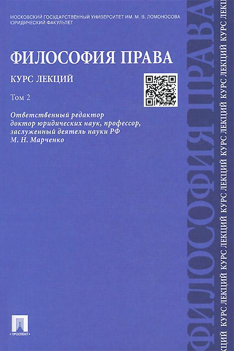 Философия права. Курс лекций. Учебное пособие. В 2 томах. Том 2