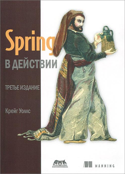 Spring в действии ( 978-5-97060-171-6, 978-1-9351-8235-1 )