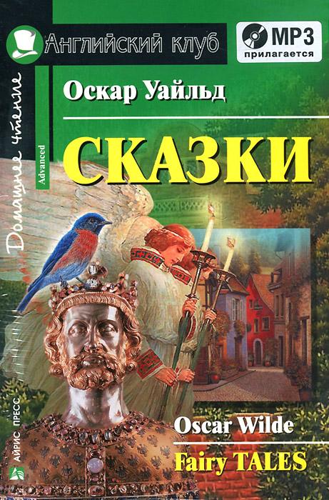 Оскар Уайльд. Сказки / Fairy Tales