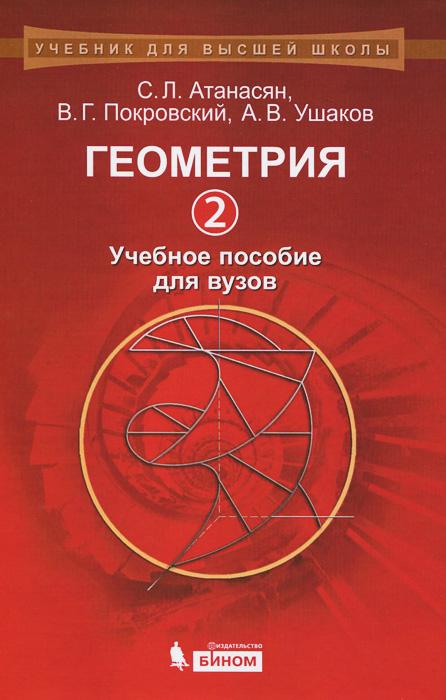 Геометрия 2. Учебное пособие