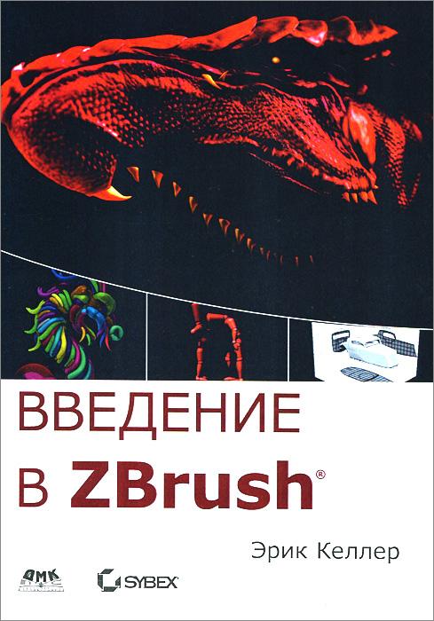 Введение в ZBrush ( 978-5-97060-250-8, 978-0-470-52764-1 )
