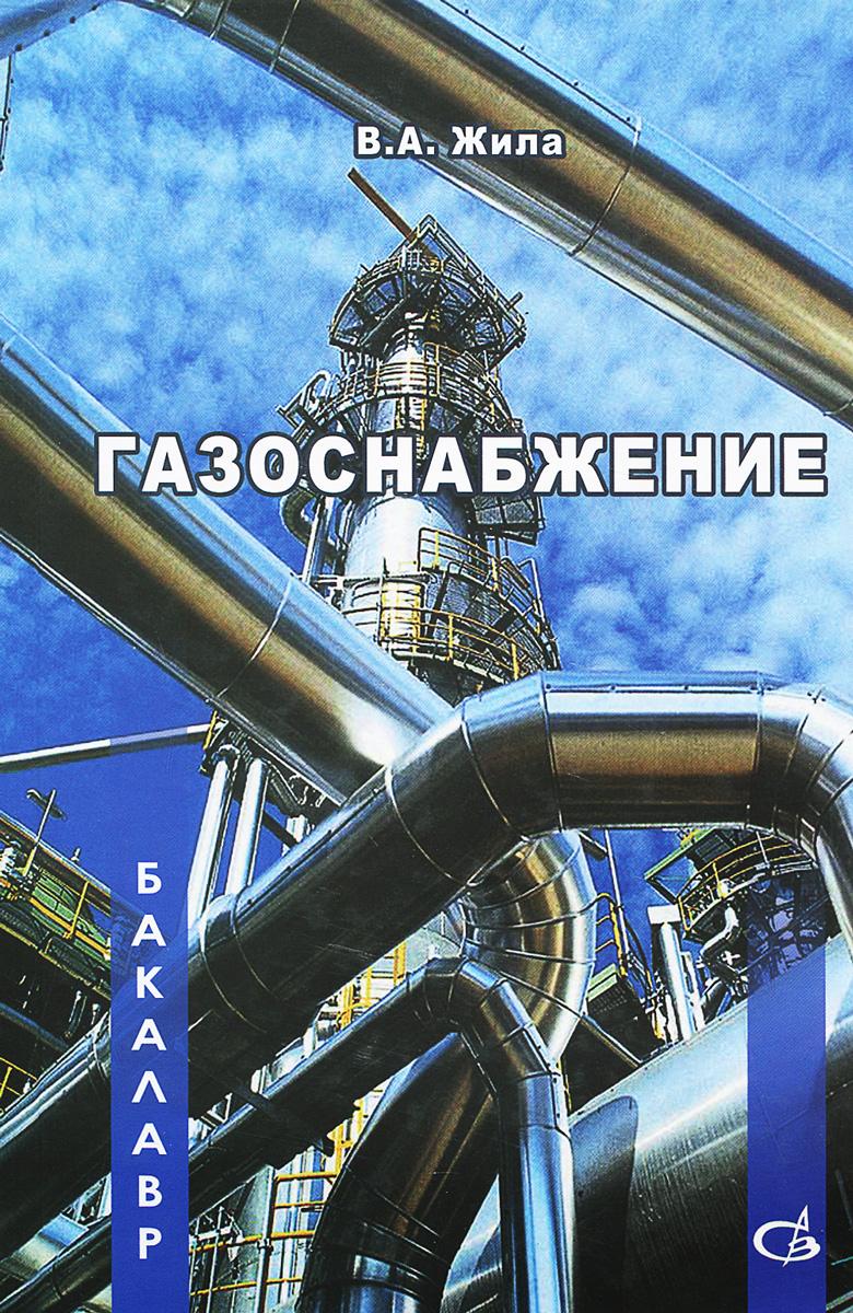 Газоснабжение. Учебник12296407В учебнике изложены основы проектирования, расчета и эксплуатации систем газораспределения и газопотребления. Рассмотрено основное оборудование газовых сетей и газогорелочных устройств. Проанализированы режимы работы газовых сетей и оборудования, приводятся примеры гидравлического расчета газопроводов низкого и среднего давления, даются основы теории сжигания газа, приводится устройство и расчет газогорелочных устройств. Для студентов высших учебных заведений, обучающихся по направлению Строительство, для специальности Теплогазоснабжение и вентиляция. Книга может быть полезна для инженерно-технических работников газовых хозяйств, проектировщиков систем газораспределения и газопотребления.