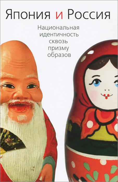Zakazat.ru Япония и Россия. Национальная идентичность сквозь призму образов
