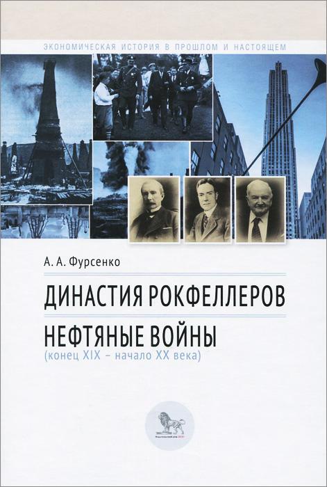 Династия Рокфеллеров. Нефтяные войны (конец XIX - начало XX века)