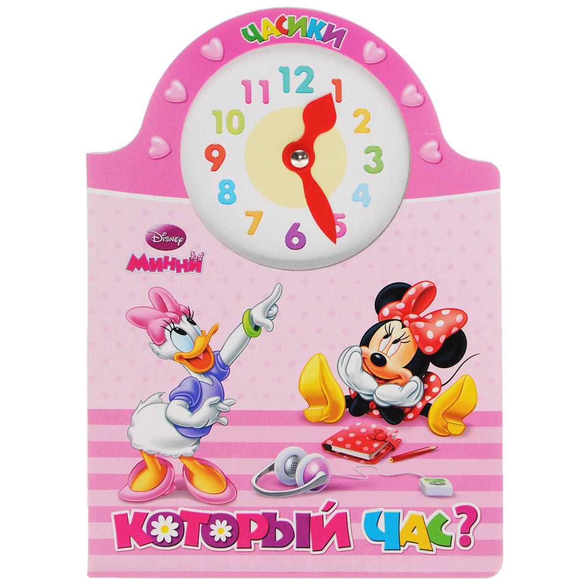 Который час?12296407Серия Часики - это яркие и познавательные книжки с любимыми героями Disney. В Часиках есть красочный циферблат с двигающимися стрелками. С помощью этих занимательных книг ваш малыш научится определять время по часам; узнает, что показывает длинная стрелка, а что - короткая; сам сможет выставлять время.