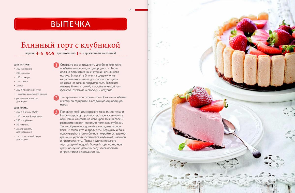 Сладкая выпечка рецепты торты
