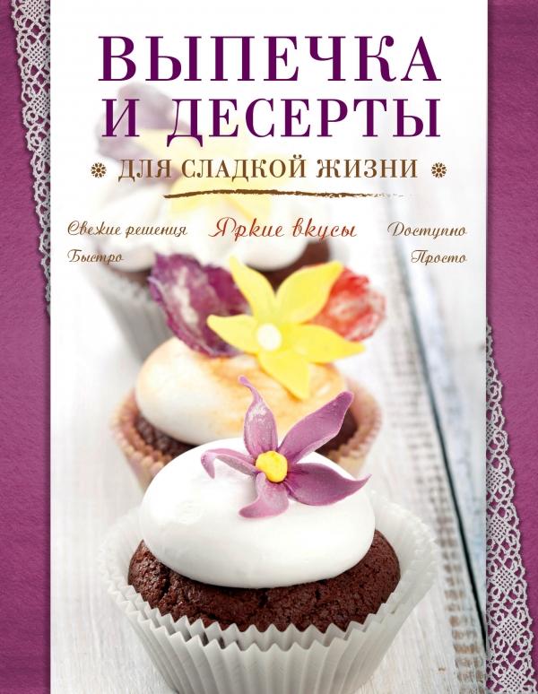 Выпечка и десерты для сладкой жизни