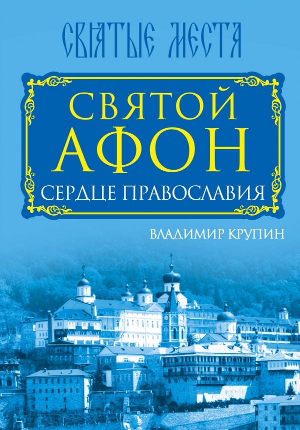 Владимир Крупин Святой Афон. Сердце православия сколько стоит акции газпрома и где