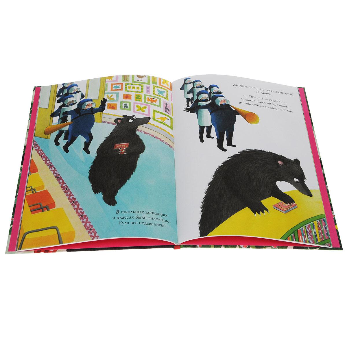 Приключения медвежонка Джорджа. Медведи книжек не читают!