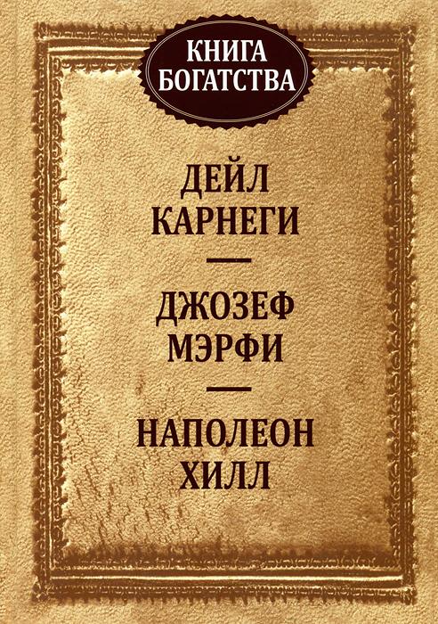 Книга богатства12296407В сборник включены три великие книги (Как оказывать влияние на людей, выступая публично Дейла Карнеги, Управляйте своей судьбой Джозефа Мэрфи, Думай и богатей Наполеона Хилла), разошедшиеся миллионными тиражами по всему миру. Читатели всех поколений успешно применяли советы, описанные знаменитыми авторами, и благодаря их идеям многие смогли добиться выдающихся успехов в профессиональной и личной жизни. Для широкого круга читателей.
