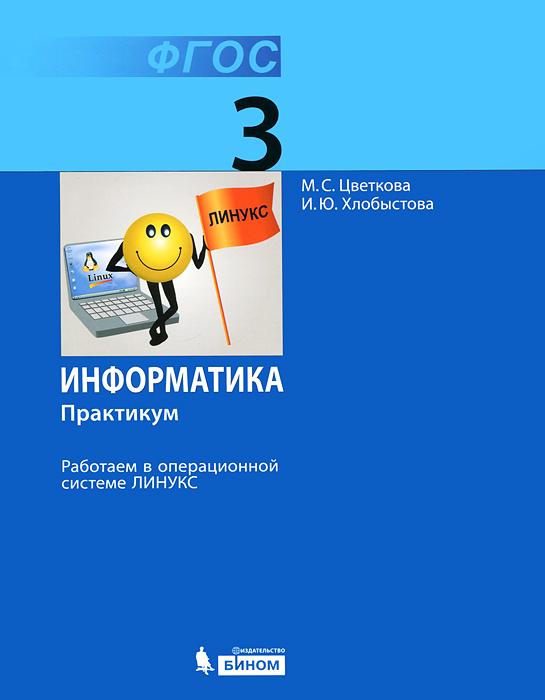 Информатика. Практикум. 3 класс. Работаем в операционной системе Линукс