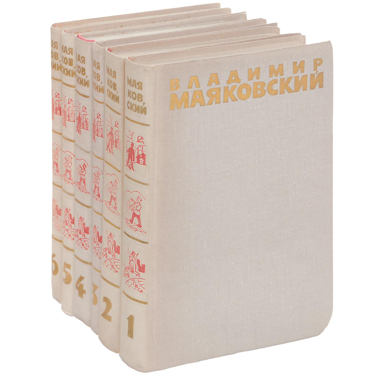 Владимир Маяковский. Собрание сочинений в 6 томах (комплект из 6 книг)