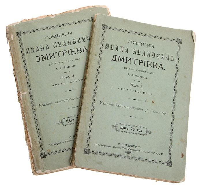 Сочинения Ивана Ивановича Дмитриева (комплект из 2 книг )