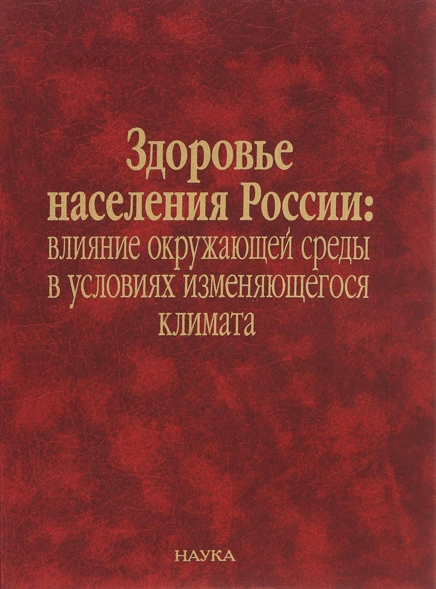 Здоровье населения России. Влияние окружающей среды в условиях изменяющегося климата