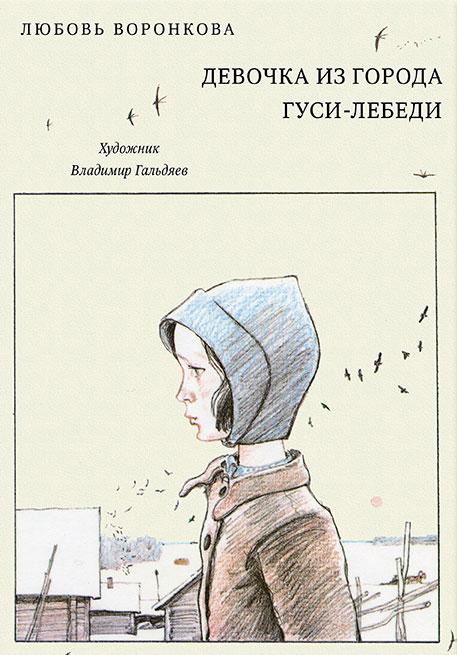 Девочка из города. Гуси-лебеди12296407Повести ДЕВОЧКА ИЗ ГОРОДА и ГУСИ-ЛЕБЕДИ - одни из самых известных у Любови Воронковой. Их действие происходит в любимой автором деревне, с участием любимого героя - деревенской детворы. Девочка Валентинка, правда, из города, но волею обстоятельств она тоже становится сельским жителем. Её, потерявшую при бомбёжке мать и маленького братишку и бежавшую от войны, привечает деревенская семья Дарьи Шалихиной. Было у Дарьи трое ребят - стало четверо… Горе от потери родной матери ещё не выплакано и слово мама в адрес женщины, взявшей её в дочки, всё время застревает у Валентинки в горле… Но придёт весна, и оттает детское сердце. Валентинка нарвёт в лесу подснежников (только небольшой букетик, остальные пусть цветут, они в лесу гораздо красивее!), протянет Дарье горсточку свежих голубых цветов и скажет: Это я тебе принесла… мама! Повесть ДЕВОЧКА ИЗ ГОРОДА Любовь Воронкова написала в военном 1943-м, повесть ГУСИ-ЛЕБЕДИ - двадцать три года спустя. А художник Владимир Гальдяев...