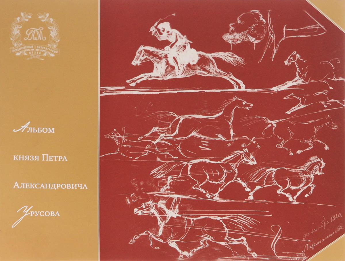 Альбом князя Петра Александровича Урусова