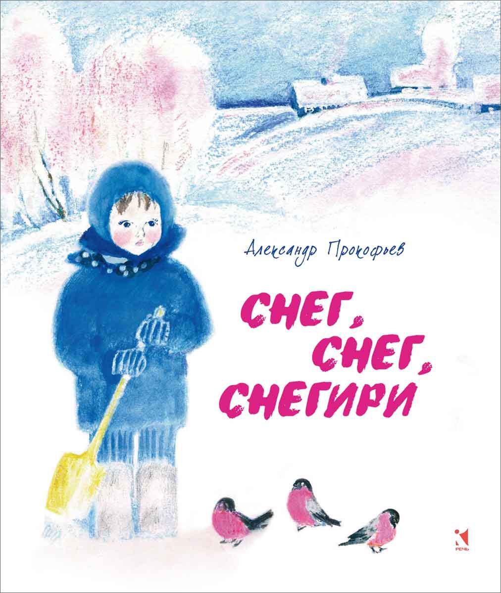 Александр Прокофьев Снег, снег, снегири