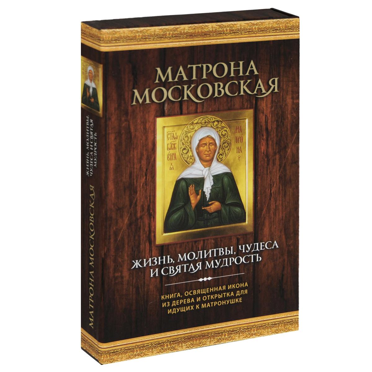 Матрона Московская. Жизнь, молитвы, чудеса и святая мудрость (книга + освещенная икона + открытка)