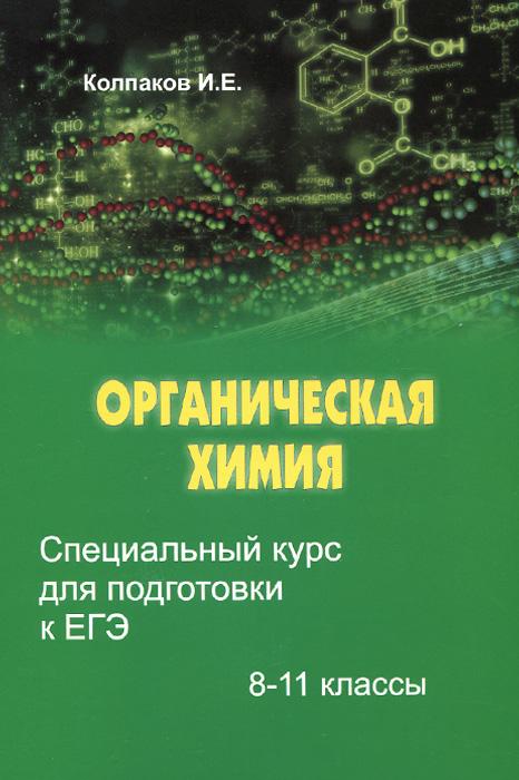 Органическая химия. 8-11 классы. Специальный курс для подготовки к ЕГЭ. Учебное пособие