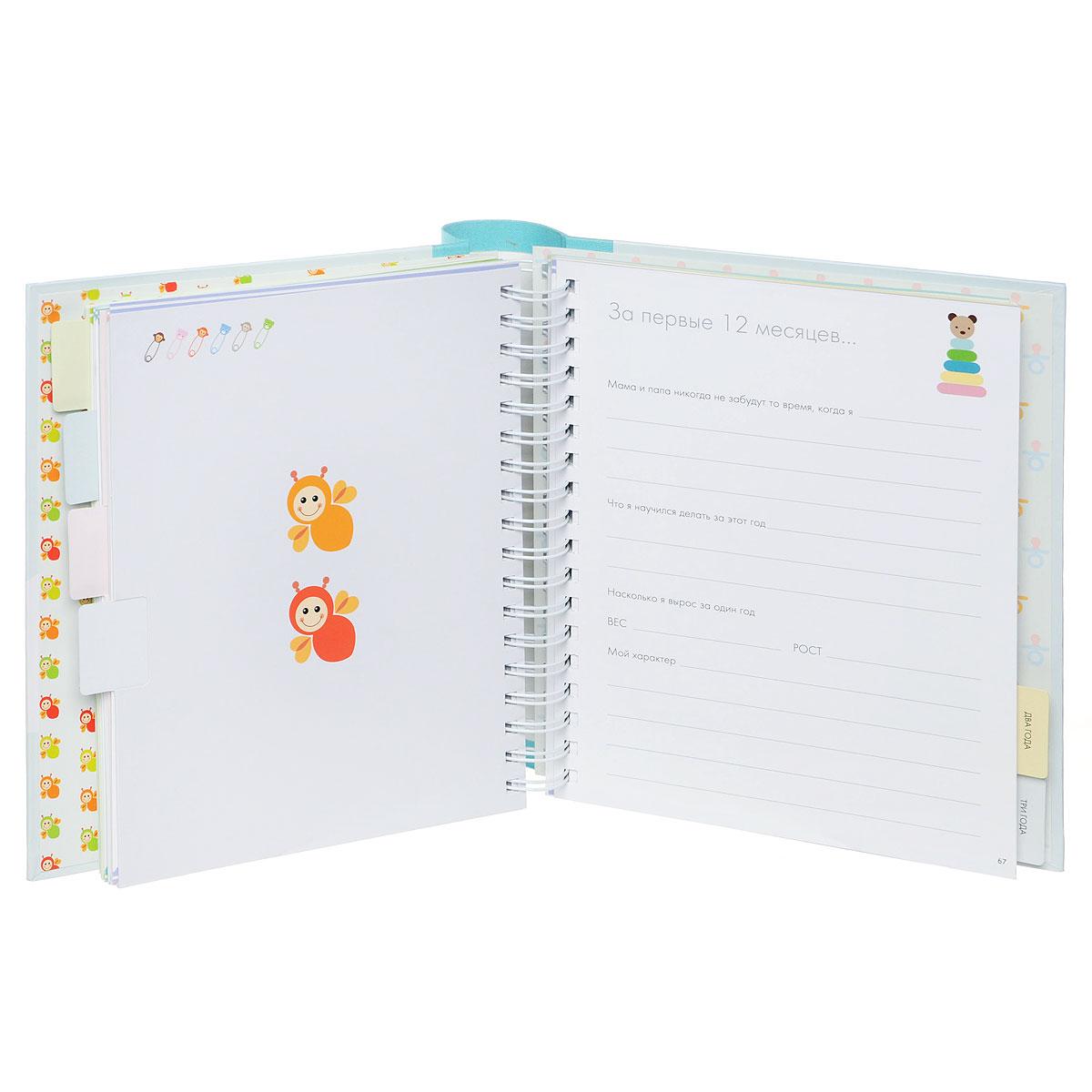 Дневник первого года жизни ребенка
